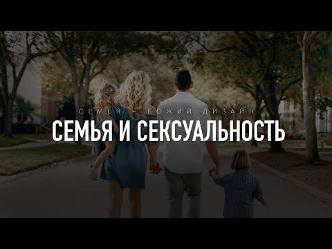 Бытие: 13. Семья и сексуальность (Алексей Коломийцев)