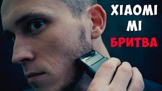 Xiaomi Mi БРИТВА! С USB Type-C и индикатором - ОБЗОР!