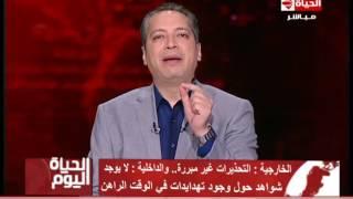 فيديو.. تامر أمين عن تحذيرات السفارات الأجنبية: مخطط لإحداث بلبلة