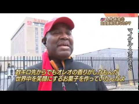 Tokyo Television News:  Is Free Trade Policy hurting us?