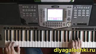 Видеоурок на синтезаторе Сувенир