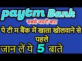 Paytm Payments Bank Launch How to Open Paytm Bank Account paytm bank offers Full Details Hindi paytm