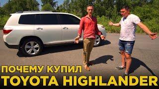 Почему купил Toyota Highlander 2013 | Отзыв владельца Тойота Хайлендер, обзор и тест-драйв
