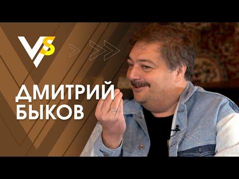 Дмитрий Быков: заказные