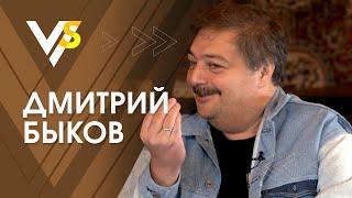 Дмитрий Быков: заказные книги, бездарные писатели и Оксимирон