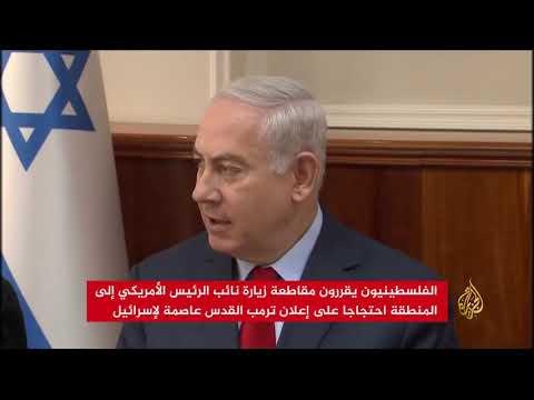 نتنياهو يلتقي بنس والسلطة الفلسطينية ترفض استقباله  - نشر قبل 42 دقيقة