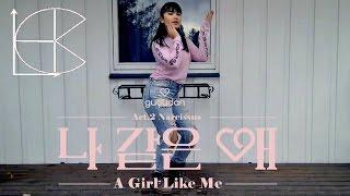 hotline crew gugudan 구구단 a girl like me 나 같은 애 1thek dance cover contest