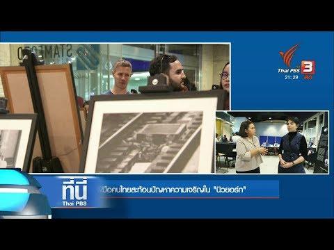 """ภาพถ่ายฝีมือคนไทยสะท้อนปัญหาความเจริญใน """"นิวยอร์ก"""" - วันที่ 07 Sep 2018"""