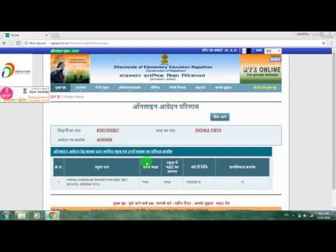 HOW TO CHECK RTE SCHOOL STUDENTS - RTE LOTTERY RESULTS