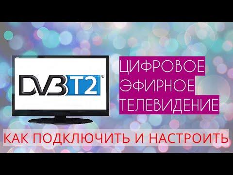 Как подключить цифровое эфирное телевидение DVB T2