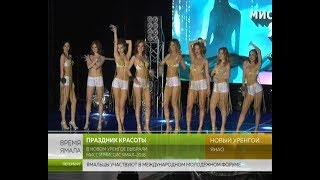 В Новом Уренгое прошёл конкурс красоты и спорта «Мисс и Миссис Ямал-2018»