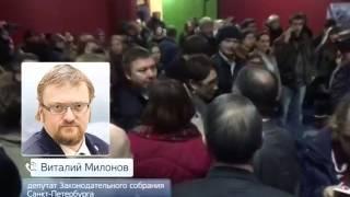 Милонову не удалось сорвать открытие ЛГБТ-фестиваля