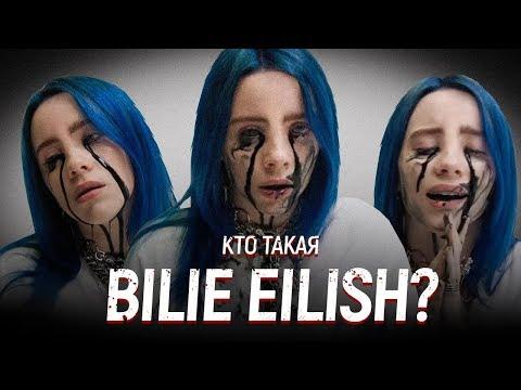 КТО ТАКАЯ BILLIE EILISH? Девочка покорила мир своей музыкой!