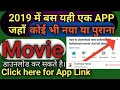How to download new bollywood/hollywood movie | koi bhi latest movie kaise download kare