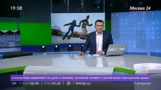 Москва 24. Новости. Катки с искусственным льдом открылись в столице