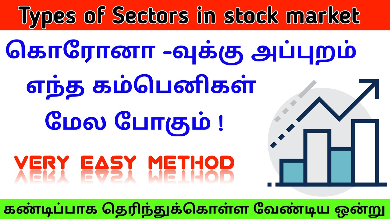 Types of sectors in stock market | Tamil | Share Market Academy