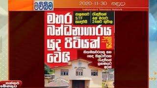 Paththaramenthuwa - (2020-11-30) | ITN Thumbnail