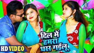 Dil Mein Hamra Dhas Gailu | Amit Premi | Superhit Bhojpuri Song