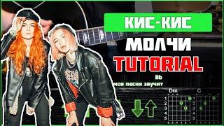 Download Кис-кис - Молчи | Tutorial | Табы, аккорды и бой Mp3 and Videos