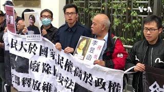 """香港团体中联办前关注""""厦门聚会""""案中被拘押的维权律师"""