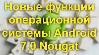 Новые функции операционной системы Android 7 0 Nougat