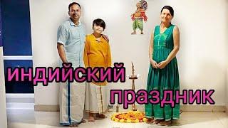Праздник с Индийской Семьёй Праздничная Еда К Бабушке на Праздник Онам