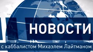 видео Новости науки от 27.06.2016 (