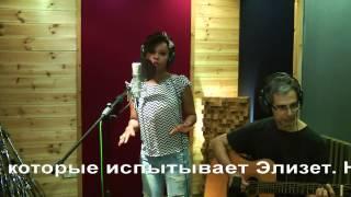 Elisete - Zvezda- Estrela (Acoustic version)