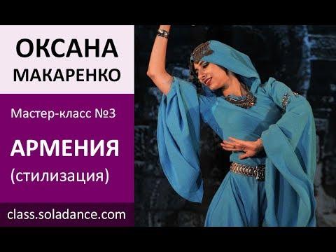  SDC  Оксана Макаренко онлайн класс АРМЕНИЯ
