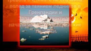 Презентация по экологии: глобальные проблемы(Парниковый эффект, разрушение озонового слоя., 2011-12-20T21:44:33.000Z)