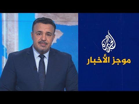 موجز الأخبار - العاشرة مساء 27/07/2021  - نشر قبل 2 ساعة