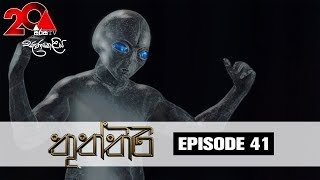 Thuththiri Sirasa TV 08th August 2018 Ep 41 [HD] Thumbnail
