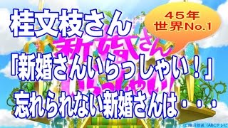 1月には46年目に突入する「新婚さんいらっしゃい!」。司会の桂三枝さん...