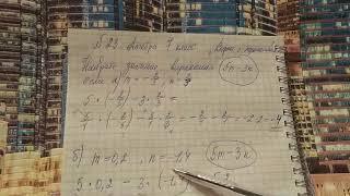 √ 23 алгебра 7 класс. Найдите значение выражения
