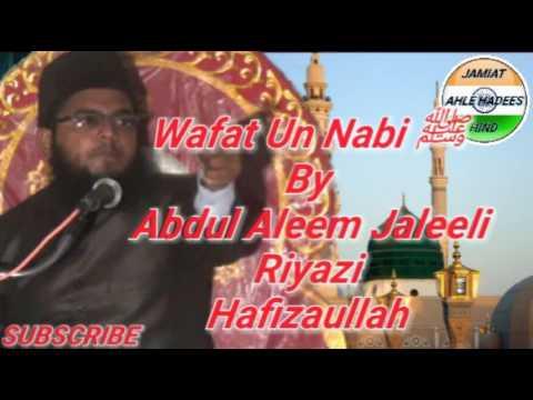 Wafat Un Nabi ﷺ.| Abdul Aleem Jaleeli Riyazi Hafizahullah