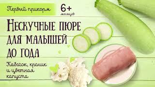 Простые рецепты для приготовления детского питания Продукты кабачок кролик цветная капуста