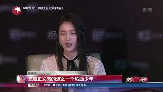 【东方卫视官方高清】视频|年轻演员片场忙! 张雪迎边演边乐