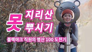 [등산] 블랙야크 명산100 '지리산' …