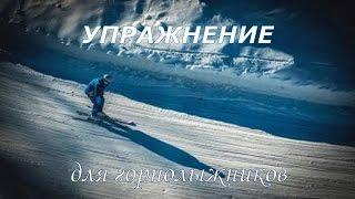 Упражнение для горнолыжников