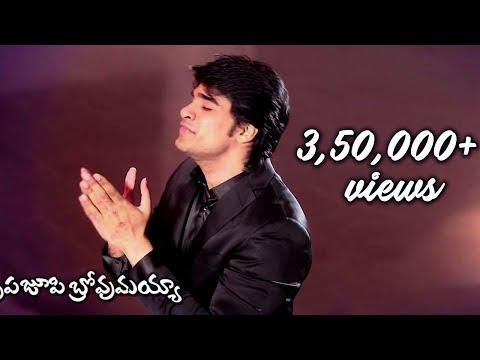 Telugu Christian Song | Aparadhini Yesayya Song | N Michael Paul