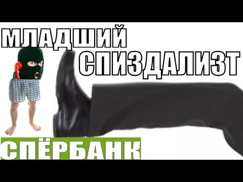 ✅ Младший спиздалист спЁрбанка опять получил по харе / мошенники звонят по телефону сбербанк