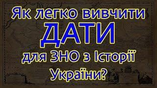 Як легко вивчити всі дати, терміни та пам'ятки для ЗНО? Історія України
