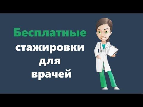 Трудоустройство врачей -