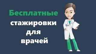 Гранты: Как получить гранты, стипендию и субсидии ЕС для врачей?(, 2016-07-23T15:43:58.000Z)