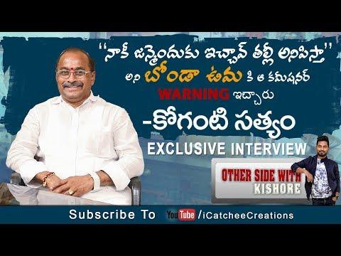 KOGANTI SATYAM Exclusive  Interview || Otherside With Kishore || ICatchee Creations