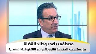 النائب مصطفى ياغي والصحافي خالد القضاة - هل ستسحب الحكومة قانون الجرائم الإلكترونية؟