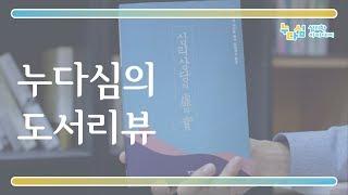 심리상담의 허와 실 / 장성숙 / 학지사
