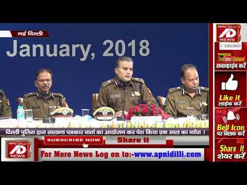 दिल्ली पुलिस द्वारा वार्षिक प्रेस वार्ता का आयोजन