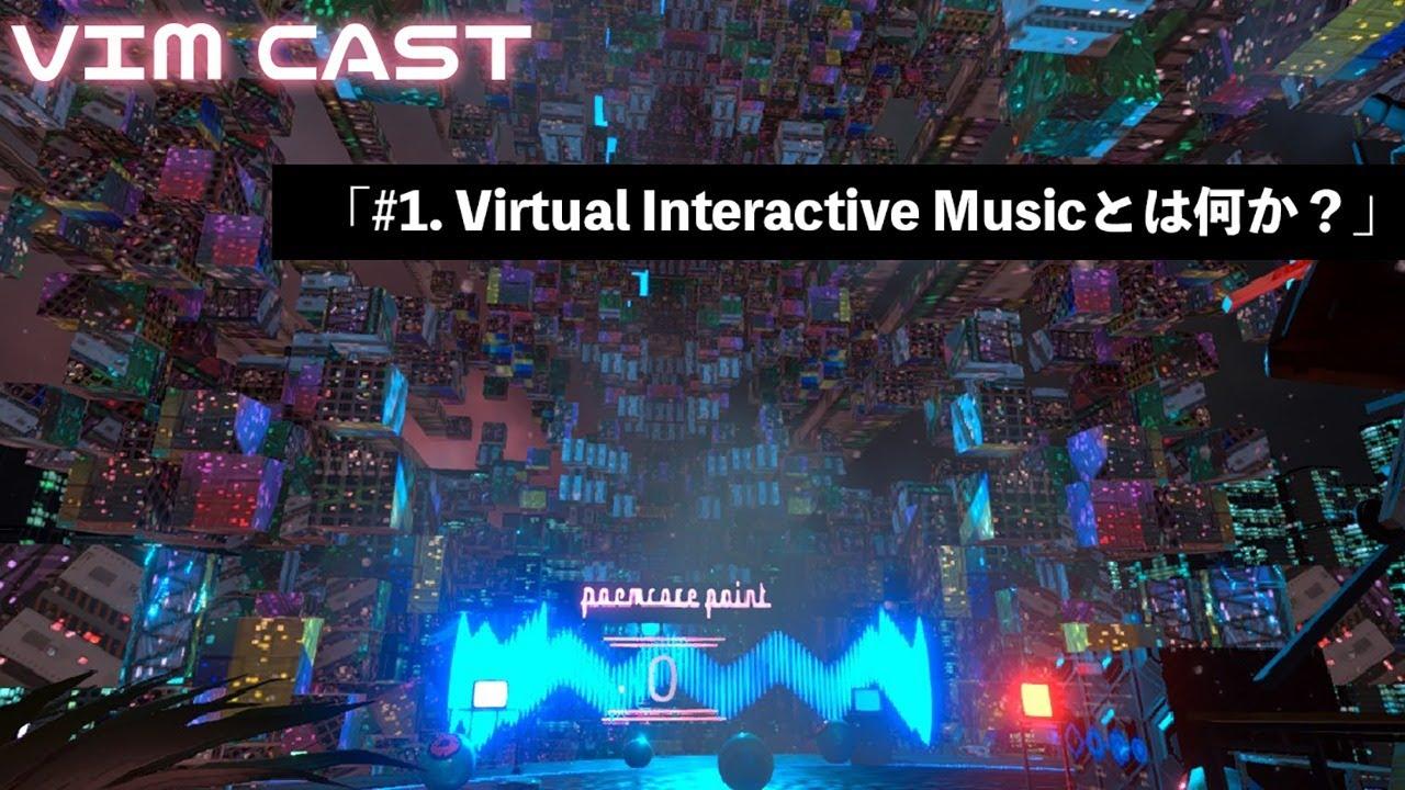 """VIM CAST -「#1.Virtual Interactive Musicとは何か?」"" 出演"