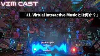 VIM CAST -「#1.Virtual Interactive Musicとは何か?」